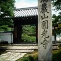圓光寺 山門と石標